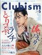 Clubism (クラビズム) 2017年 05月号 雑誌 /金沢倶楽部