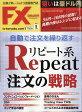 月刊 FX (エフエックス) 攻略.com (ドットコム) 2017年 08月号 雑誌 /Waplus