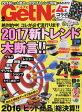 GET Navi (ゲットナビ) 2017年 02月号 雑誌 /学研マーケティング