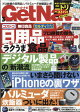 GET Navi (ゲットナビ) 2017年 03月号 雑誌 /学研マーケティング