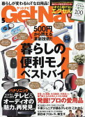 GET Navi (ゲットナビ) 2017年 05月号 雑誌 /学研マーケティング