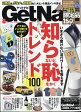 GET Navi (ゲットナビ) 2017年 08月号 雑誌 /学研マーケティング