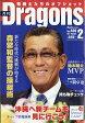 月刊 Dragons (ドラゴンズ) 2017年 02月号 雑誌 /中日新聞社