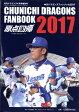 月刊ドラゴンズ増刊 中日ドラゴンズファンブック2017 2017年 04月号 雑誌 /中日新聞社