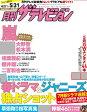 月刊 ザテレビジョン首都圏版 2017年 06月号 雑誌 /KADOKAWA