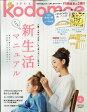 kodomoe (コドモエ) 2017年 02月号 雑誌 /白泉社