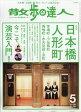 散歩の達人 2017年 05月号 雑誌 /交通新聞社