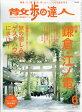 散歩の達人 2017年 06月号 雑誌 /交通新聞社