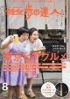 散歩の達人 2016年 08月号 雑誌 /交通新聞社
