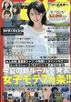 Samurai ELO (サムライ イーエルオー) 2017年 08月号 雑誌 /三栄書房