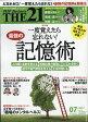 THE 21 (ザ ニジュウイチ) 2017年 07月号 雑誌 /PHP研究所