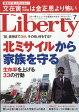 The Liberty (ザ・リバティ) 2017年 07月号 雑誌 /幸福の科学出版