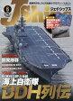J Ships (ジェイ・シップス) 2017年 06月号 雑誌 /イカロス出版