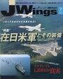 J Wings (ジェイウイング) 2017年 07月号 雑誌 /イカロス出版
