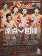 Jリーグサッカーキング 2017年 06月号 雑誌 /朝日新聞出版