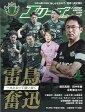 Jリーグサッカーキング 2017年 08月号 雑誌 /朝日新聞出版