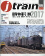 j train (ジェイ・トレイン) 2017年 07月号 雑誌 /イカロス出版