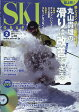 スキーグラフィック 2017年 02月号 雑誌 /芸文社
