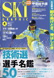 スキーグラフィック 2017年 04月号 雑誌 /芸文社