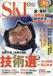 スキーグラフィック 2017年 05月号 雑誌 /芸文社