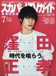 スカパー!TVガイドプレミアム 2017年 07月号 雑誌 /東京ニュース通信社