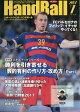 Handball (ハンドボール) 2017年 07月号 雑誌 /スポーツイベント