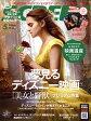 SCREEN (スクリーン) 2017年 05月号 雑誌 /ジャパンプリント