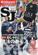 street Jack (ストリートジャック) 2017年 06月号 雑誌 /ベストセラーズ