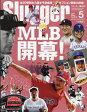 Slugger (スラッガー) 2017年 05月号 雑誌 /日本スポーツ企画出版社