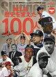 MLB歴史を変えた100人 2017年 08月号 雑誌 /日本スポーツ企画出版社