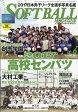 SOFT BALL MAGAZINE (ソフトボールマガジン) 2017年 06月号 雑誌 /ベースボール・マガジン社