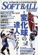 SOFT BALL MAGAZINE (ソフトボールマガジン) 2017年 08月号 雑誌 /ベースボール・マガジン社
