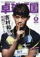 卓球王国 2017年 06月号 雑誌 /卓球王国