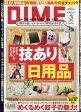 DIME (ダイム) 2017年 03月号 雑誌 /小学館