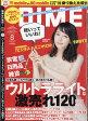 DIME (ダイム) 2017年 08月号 雑誌 /小学館
