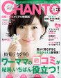 CHANTO (チャント) 2017年 03月号 雑誌 /主婦と生活社