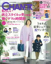 CHANTO (チャント) 2018年 12月号 雑誌 /主婦と生活社