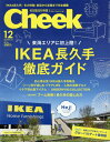 Cheek (チーク) 2017年 12月号 雑誌 /流行発信