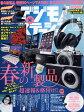 デジモノステーション 2015年 04月号 雑誌