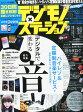 デジモノステーション 2015年 10月号 雑誌