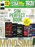 デジモノステーション SIM PERFECT BOOK 2