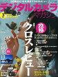 デジタルカメラマガジン 2014年 03月号 雑誌