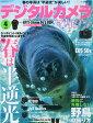 デジタルカメラマガジン 2015年 04月号 雑誌