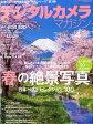 デジタルカメラマガジン 2016年 04月号 雑誌 /インプレス