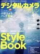 デジタルカメラマガジン 2017年 04月号 雑誌 /インプレス