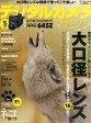 デジタルカメラマガジン 2014年 05月号 雑誌