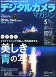 デジタルカメラマガジン 2015年 05月号 雑誌