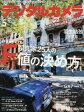 デジタルカメラマガジン 2016年 05月号 雑誌