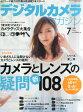 デジタルカメラマガジン 2015年 07月号 雑誌