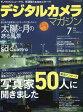 デジタルカメラマガジン 2016年 07月号 雑誌